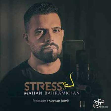 تکست آهنگ ماهان بهرام خان استرس