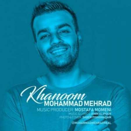 تکست آهنگ محمد مهراد خانوم ( ریمیکس )