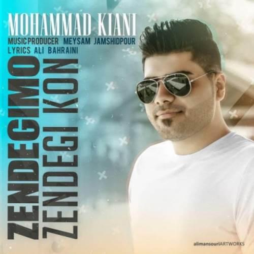 تکست آهنگ محمد کیانی زندگیمو زندگی کن