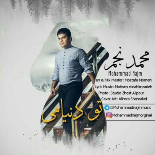 تکست آهنگ محمد نجم تو توو دنیامی دلیل خنده هامی