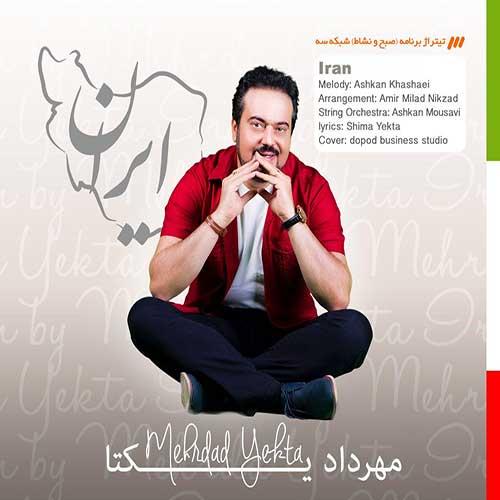 تکست آهنگ مهرداد یکتا ایران