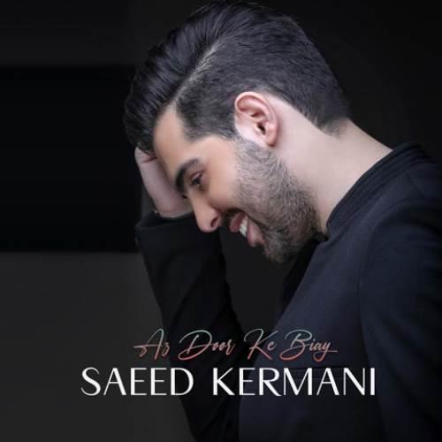تکست آهنگ سعید کرمانی از دور که میای