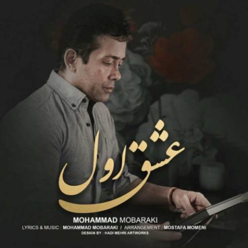 تکست آهنگ محمد مبارکی عشق اول
