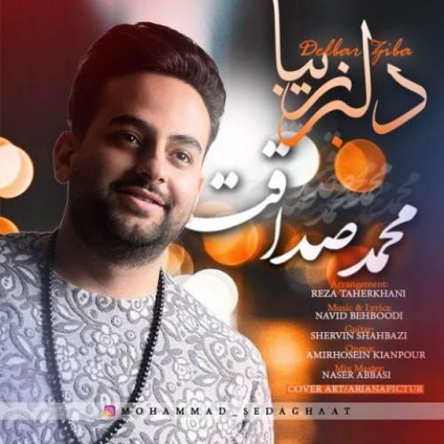تکست آهنگ محمد صداقت دلبر زیبا